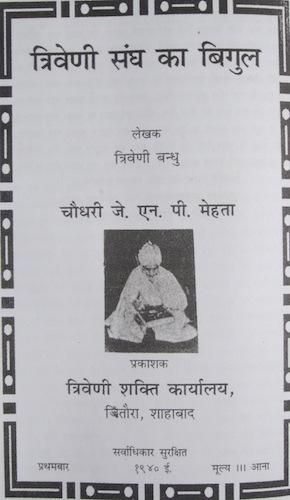 Triveni Sangh ka Vigul