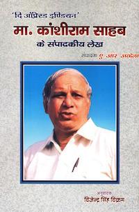 पुस्तक : माननीय कांशीराम साहब के संपादकीय लेख संपादक :  एआर अकेला प्रकाशक :  आनंद साहित्या सदन, छावनी, अलीगढ पृष्ठश संख्या :  274 मूल्य : 150 रूपये संपर्क : 9319294963