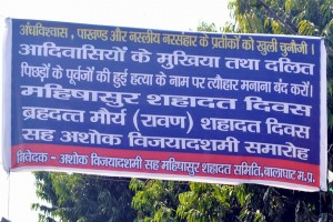 20_Bannar_Mahishasura Day_Balaghat_MP