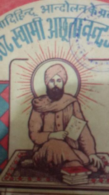 Swami Achootanand