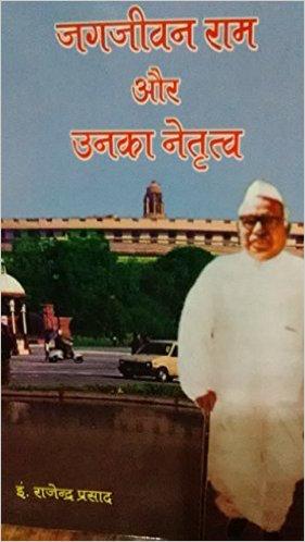 पुस्तक : जगजीवन राम और उनका नेतृत्व, लेखक : राजेंद्र प्रसाद, मूल्य: 150 रुपए, प्रकाशक : क्वालिटी बुक पब्लिशर्स एंड डिस्ट्रीब्यूटर्स, कानपुर
