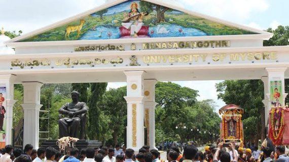 Gate_ University of mysore