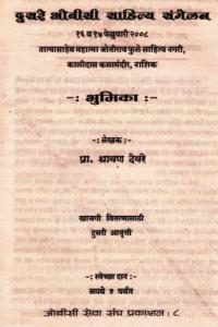 OBC Sahitya Bhumika