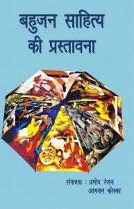 bahujan-sahity-1-copy
