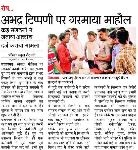 राजस्थान पत्रिका, प्रतापगढ़, राजस्थान, 3 अक्टूबर 2016