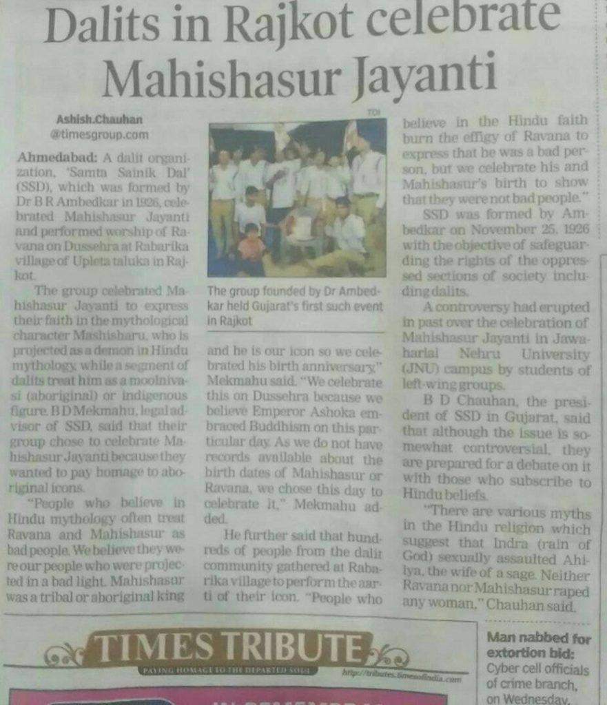 mahisha-in-rajlot
