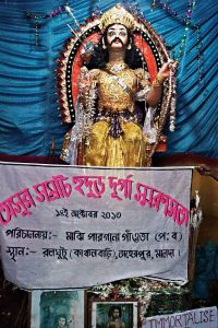 ताहेरपुर, मालदा, पश्चिम बंगाल
