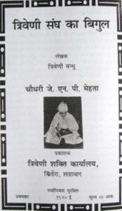 triveni-sangh-ka-bigul